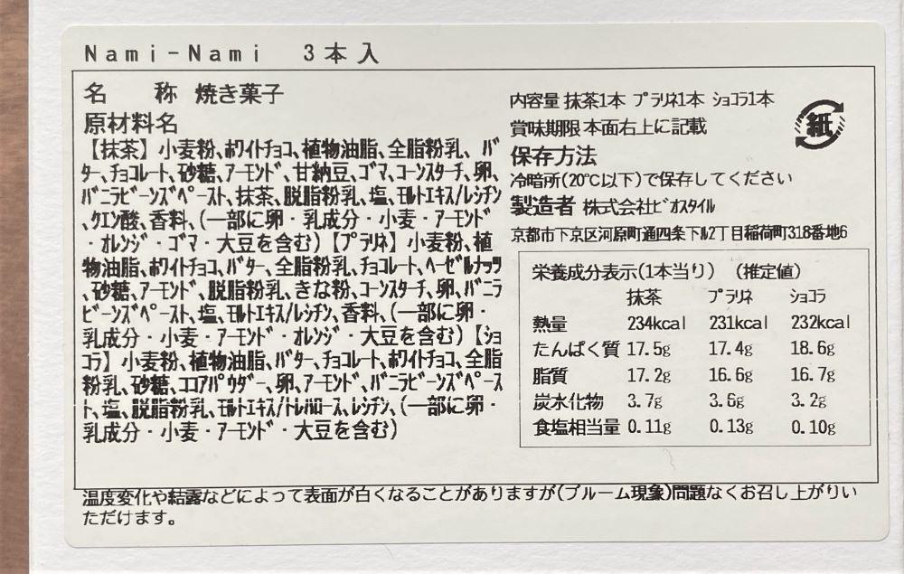 RAU NamiNami チュイール クッキー 原材料とカロリー