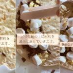 【簡単レシピ】贅沢チョコレートチャンクピザを作ってみた!