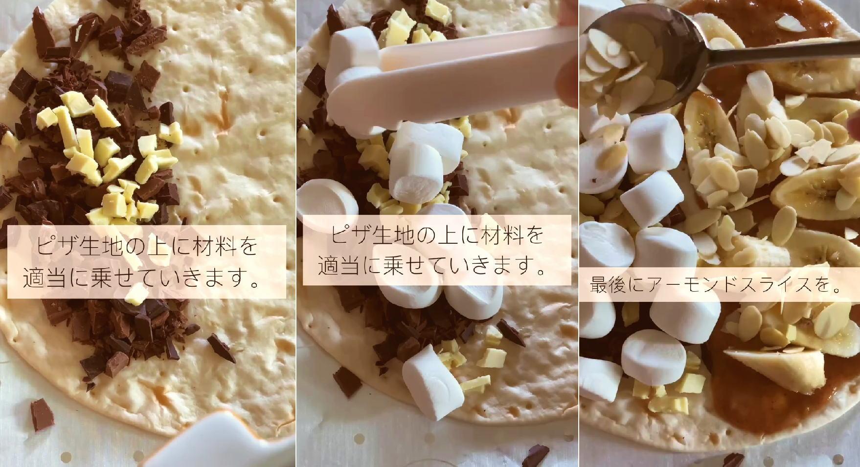 チョコレートピザの作り方