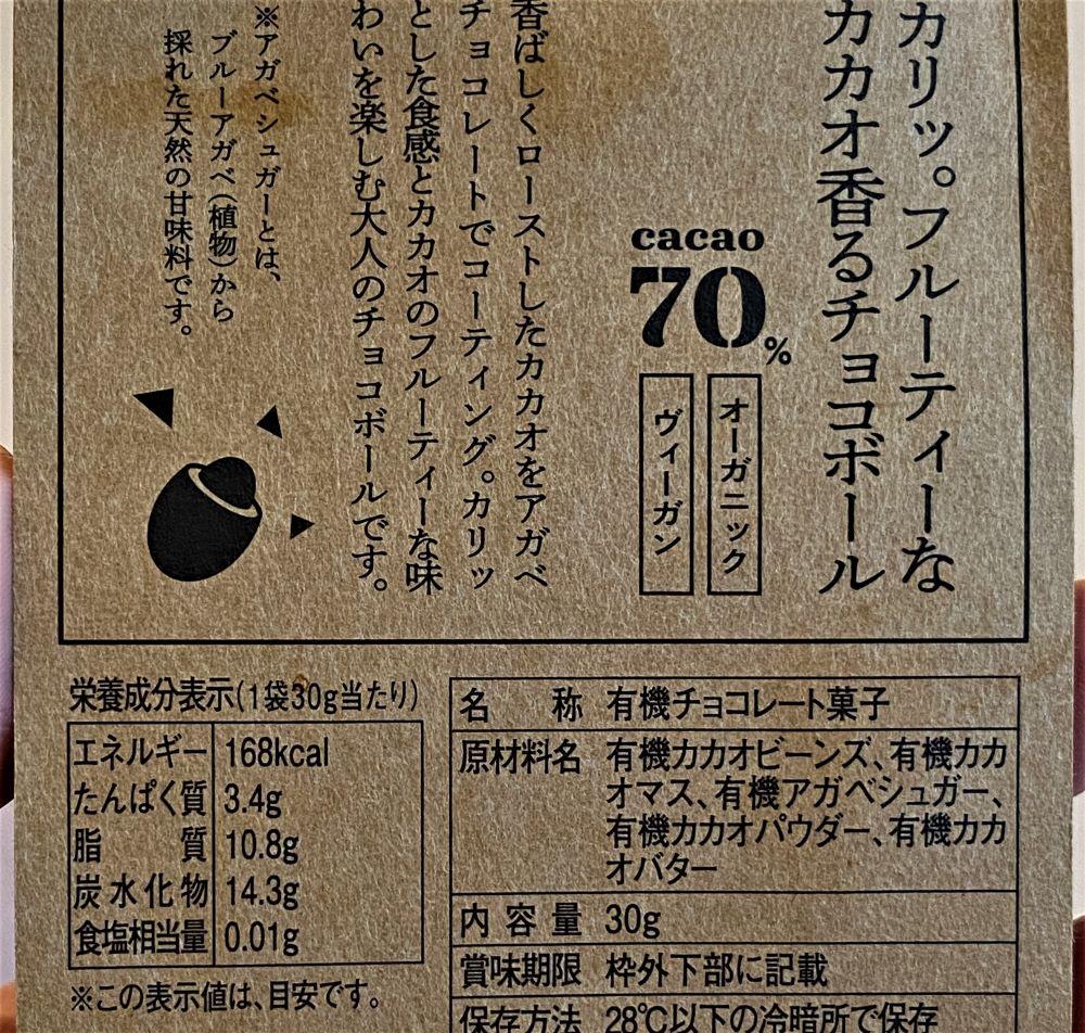 有機カカオビーンズチョコボール 原材料名とカロリー