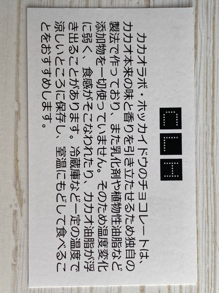 札幌 カカオラボホッカイドウとは?