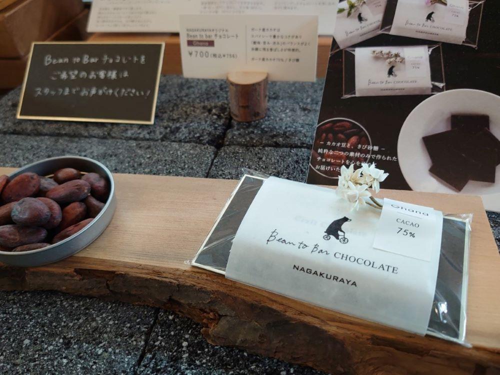 nagakurayaのビーントゥバーチョコレート