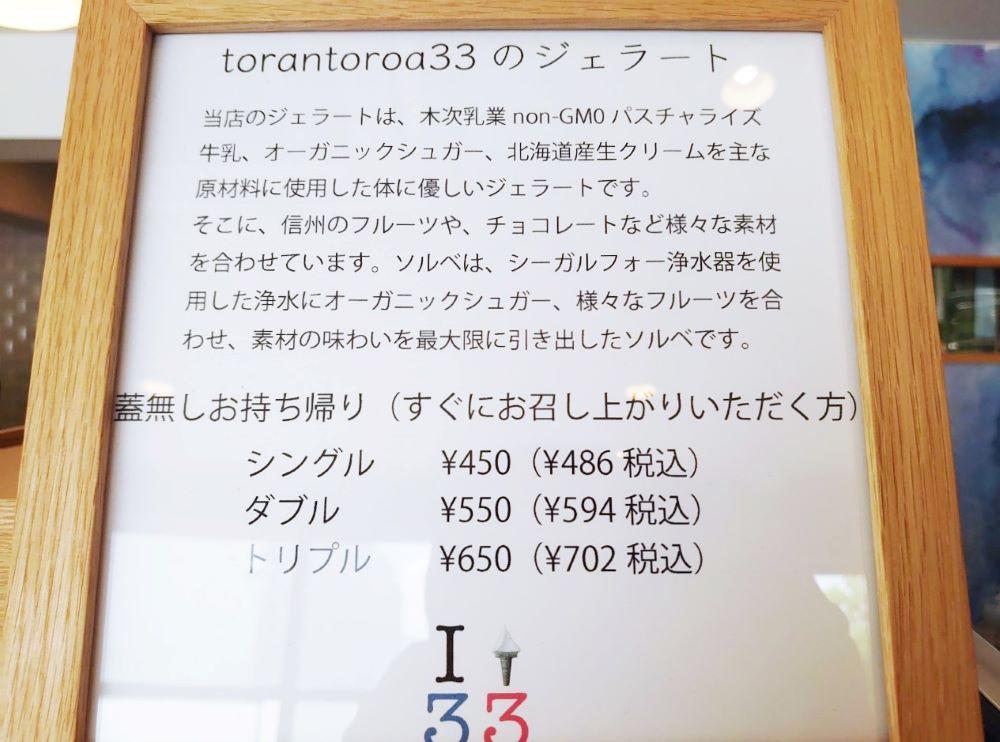 torantoroa33 のジェラートとは