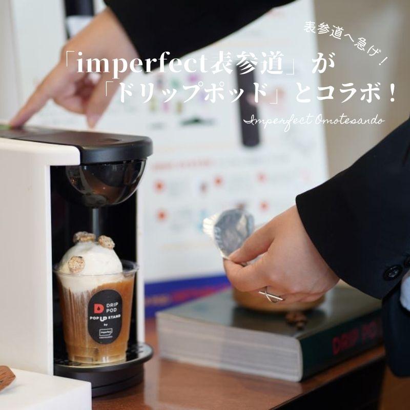 ドリップポッド POP UP STAND by imperfect表参道