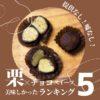 【まとめ】本当に美味しいと思った「栗+チョコ」スイーツをまとめてみた「和栗や」「ジョンカナヤ」「ショコラトリーカルヴァ」…