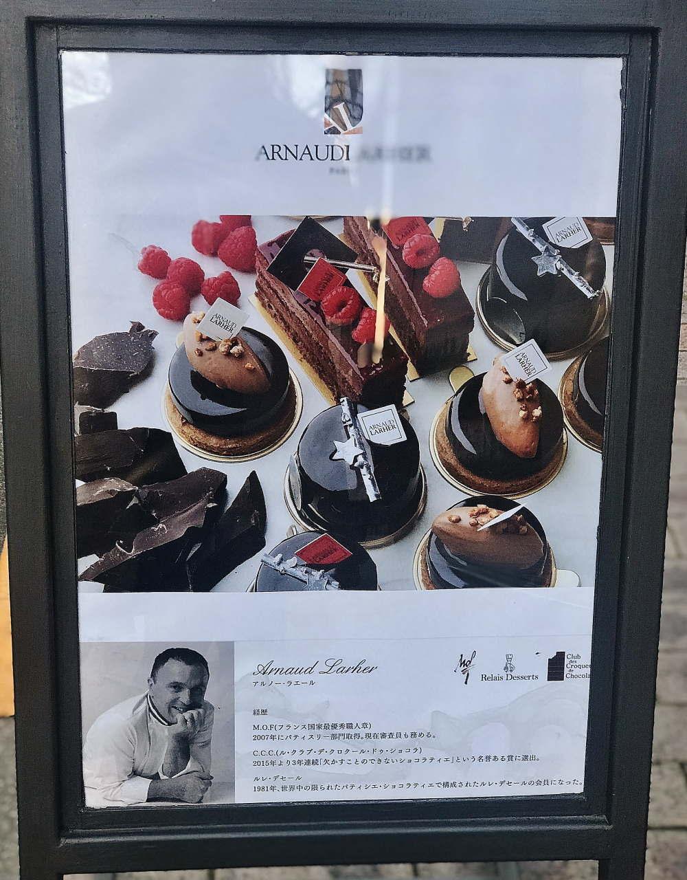 アルノーラエール ケーキ