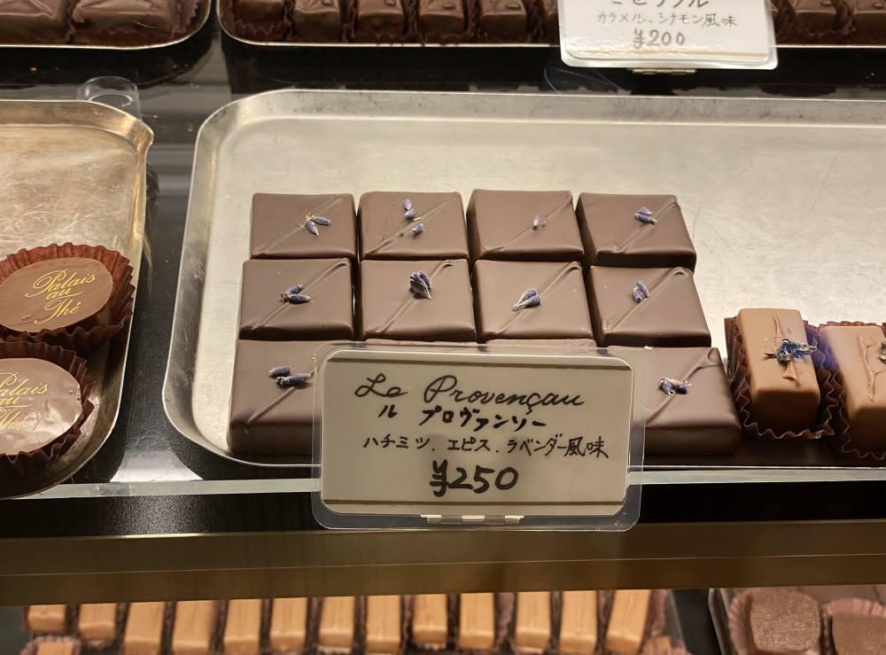 オーボンヴュータンのボンボンショコラ ラベンダー