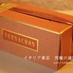 【チョコレート用語集】バロタンとは?
