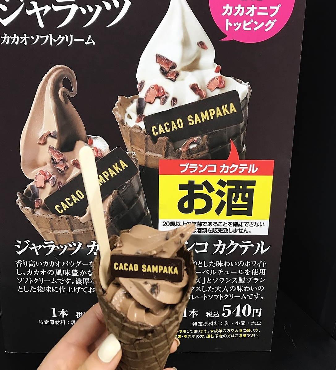 カカオサンパカ ソフトクリーム