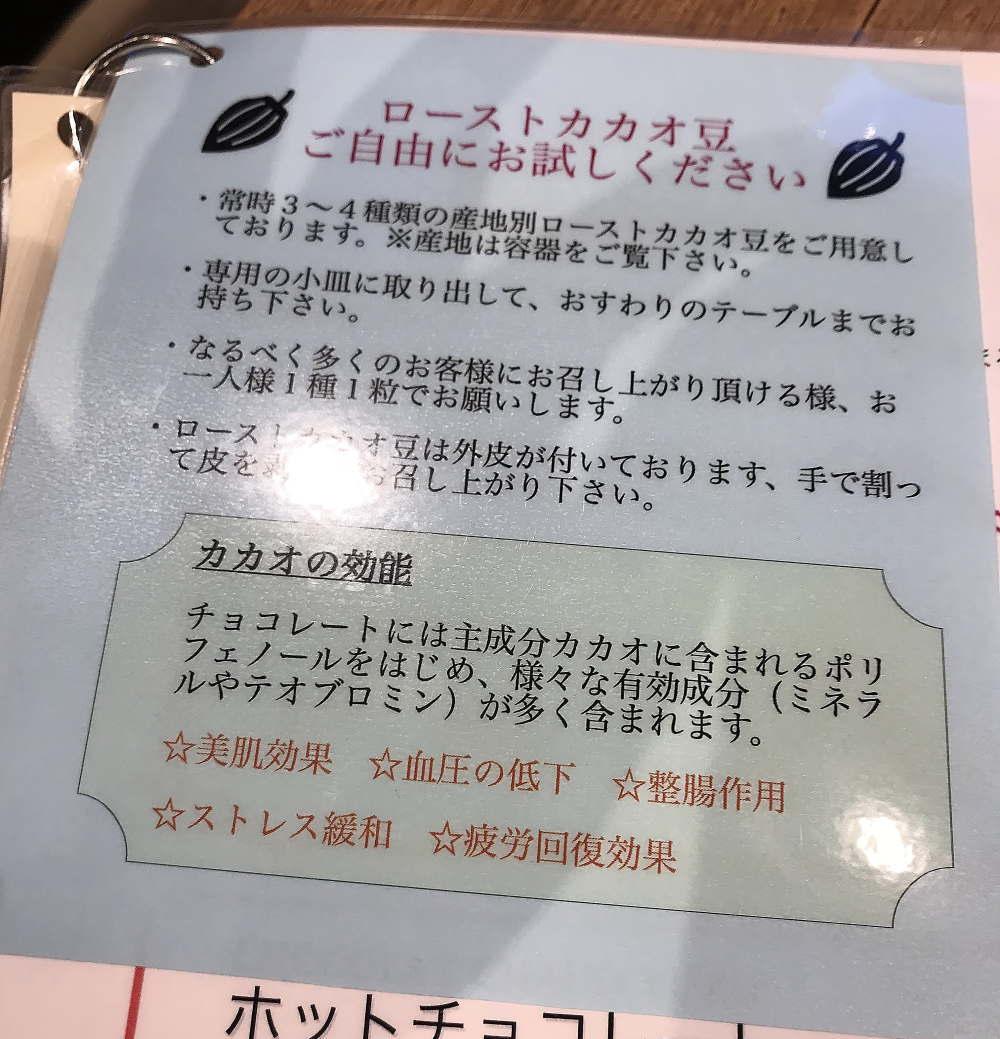 富ヶ谷 カカオストア 無料焙煎カカオ豆