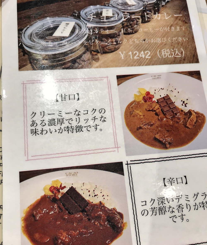 カカオストア チョコレートカレー メニュー