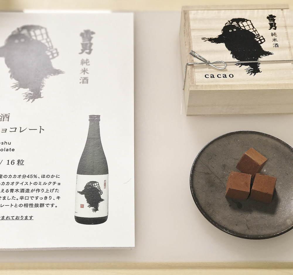 生チョコ 日本酒 雪男