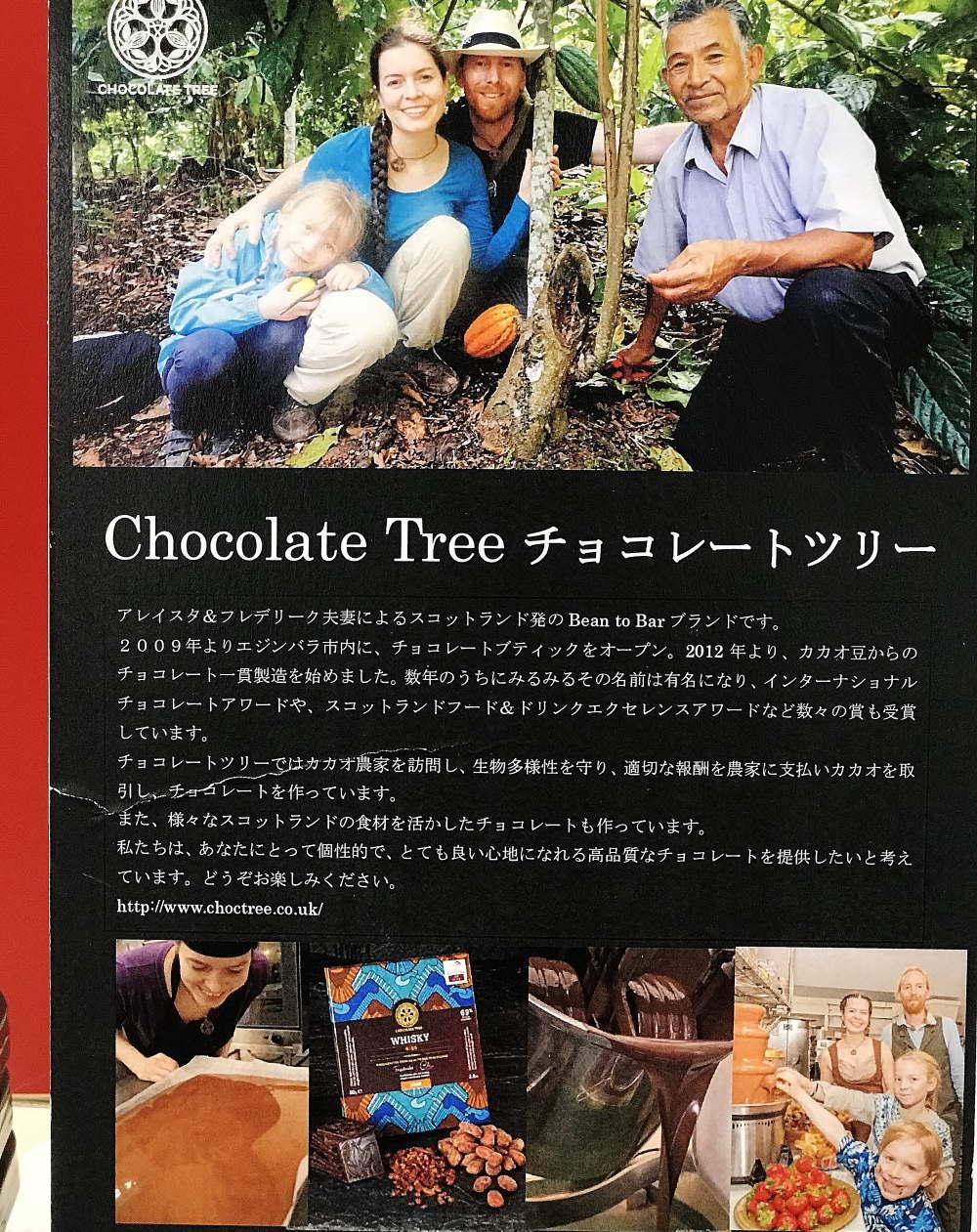 チョコレートツリーとは