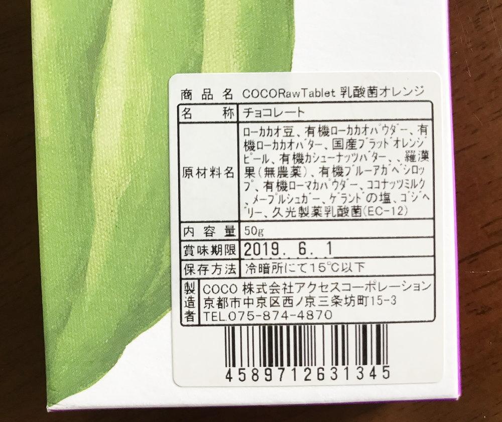 COCOのローチョコレート ブラッドオレンジ 原材料名