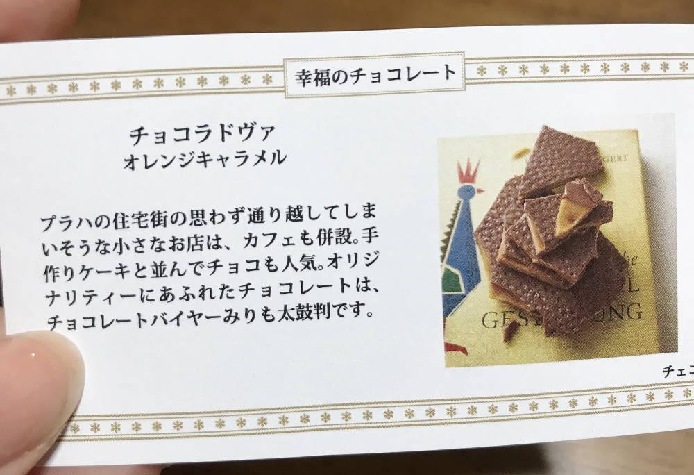 チョコラドヴァとは?