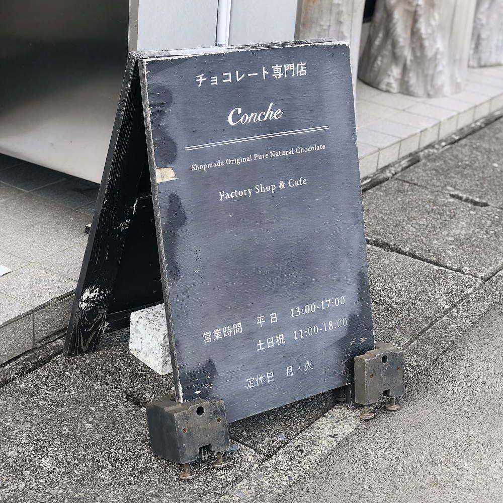 静岡コンチェの看板