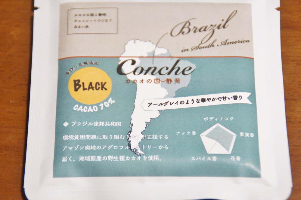 コンチェ 板チョコの種類