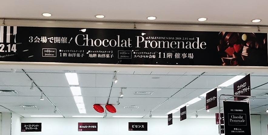 大丸松坂屋 チョコレートプロムナード