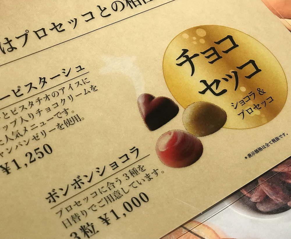 ボンボンショコラとプロセッコのセットメニュー「チョコセッコ」