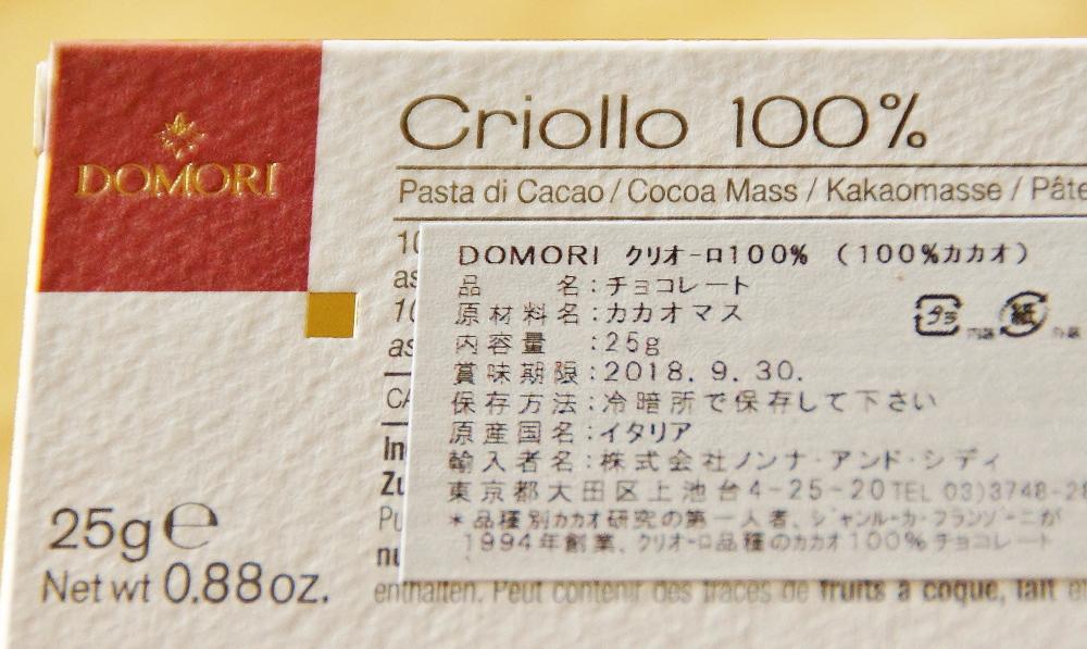 クリオロ種 100%タブレット