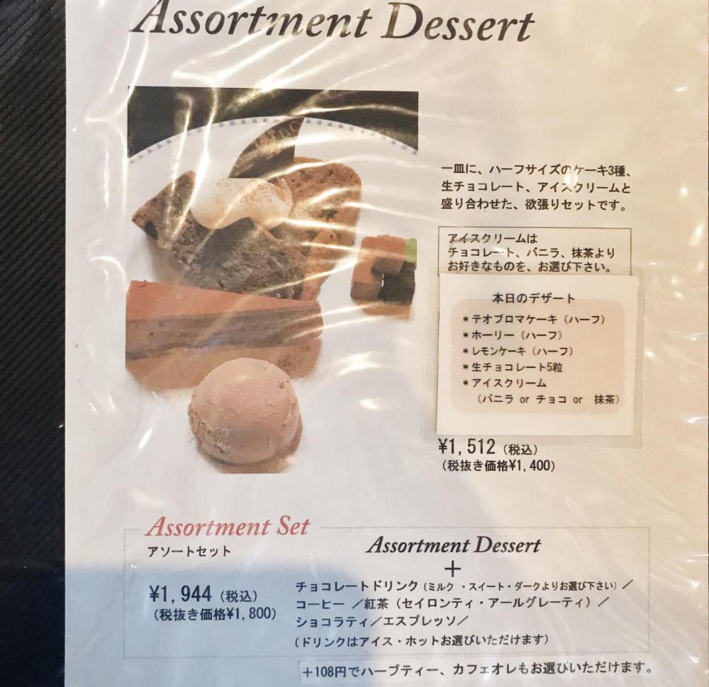 エクチュア からほり「蔵」本店 スイーツメニュー
