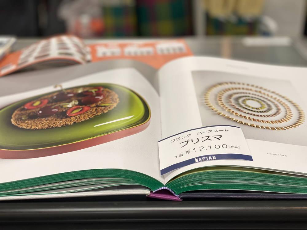 プリズマ 製菓の本