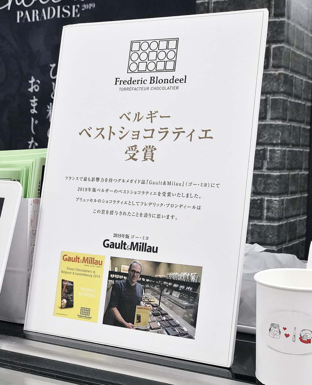 フレデリックブロンディール 賞歴