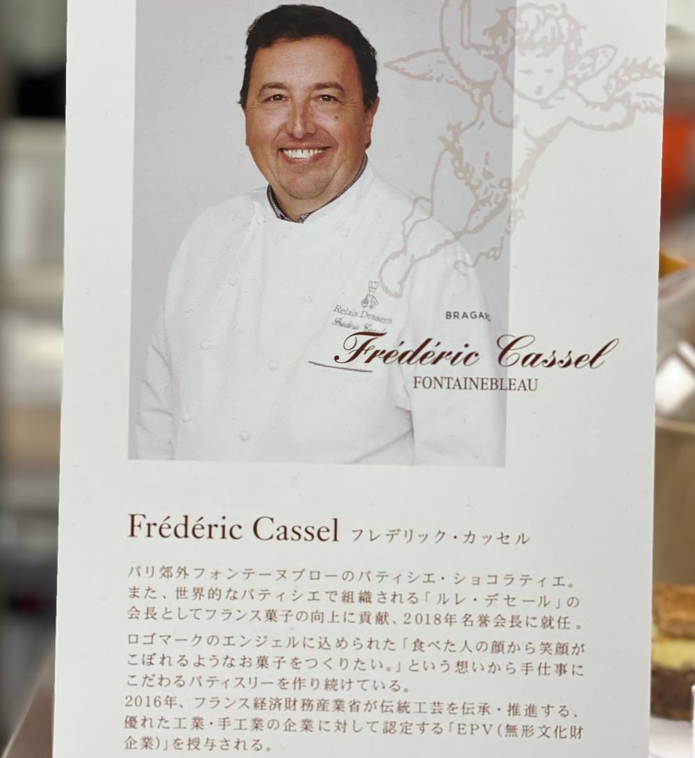 フレデリックカッセル 略歴