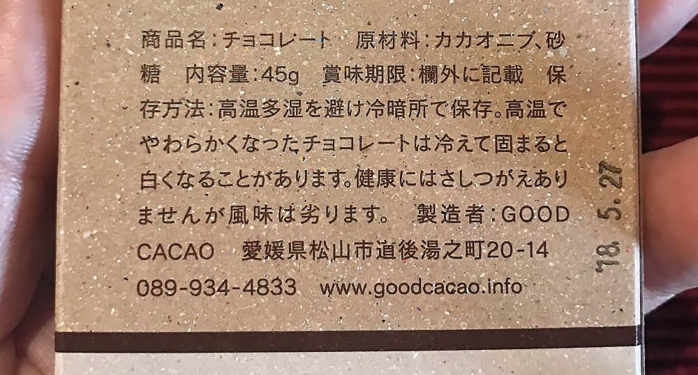 グッドカカオ チョコレートの原材料名