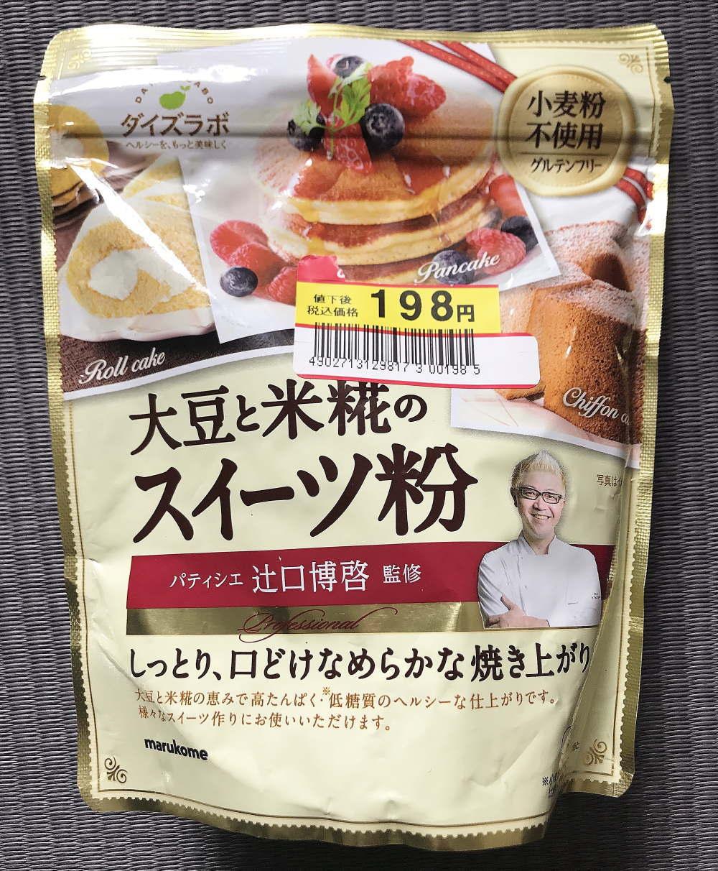 ダイズラボ 大豆と米糀のスイーツ粉