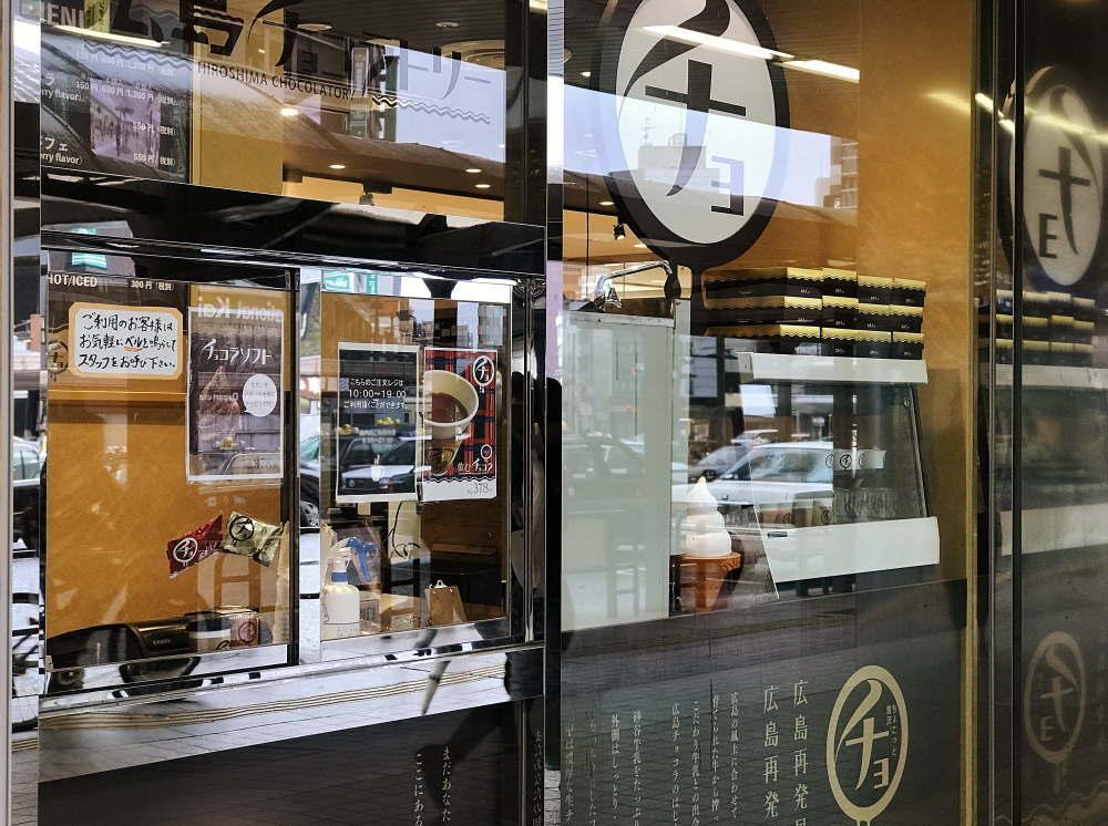 広島チョコラトリー
