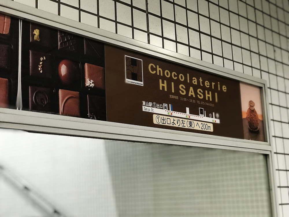 ショコラトリーヒサシへのアクセス 駅