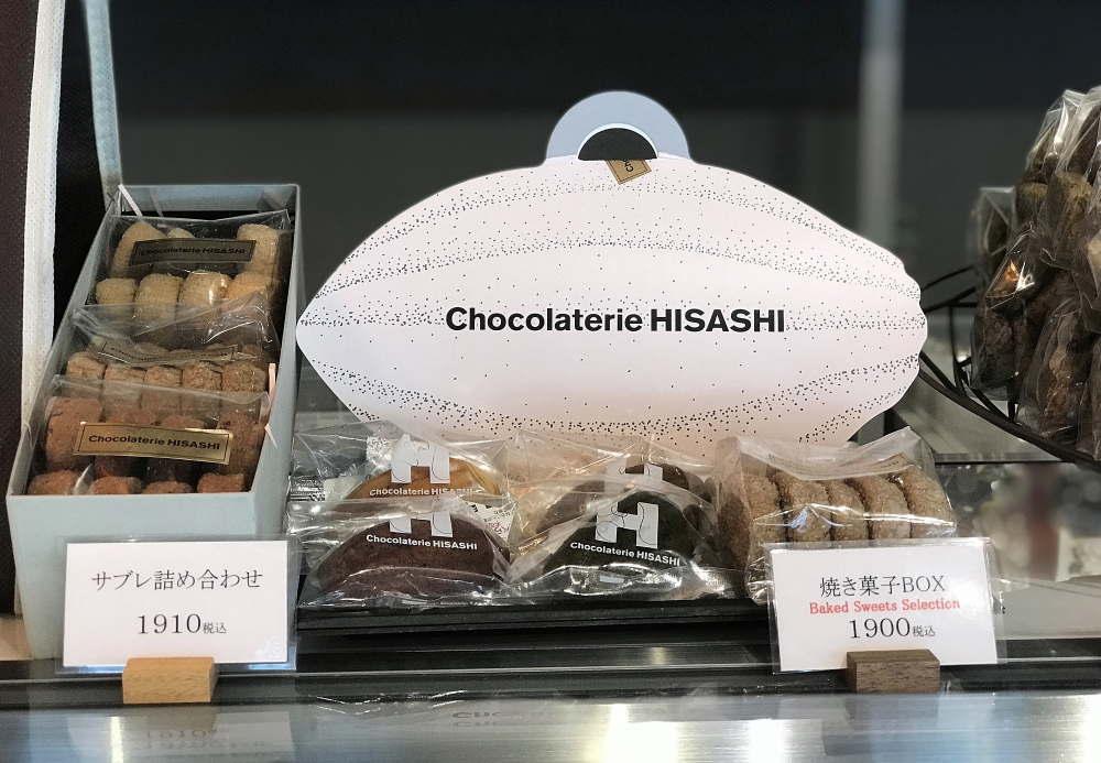 ショコラトリーヒサシ 焼き菓子