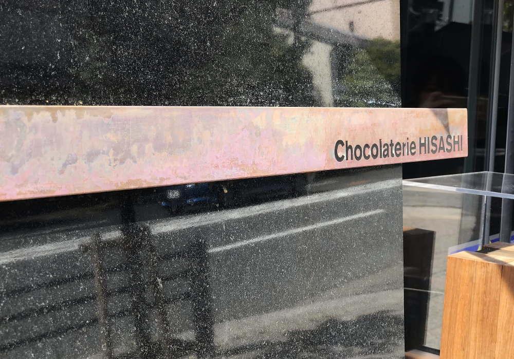 ショコラトリーヒサシの看板