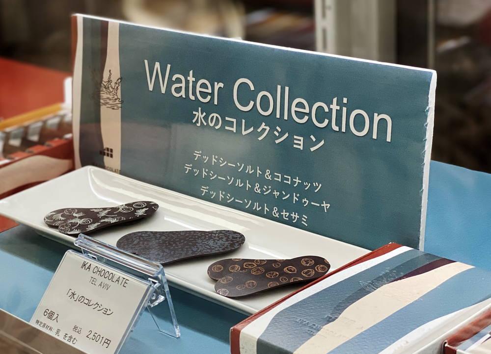 水のコレクション