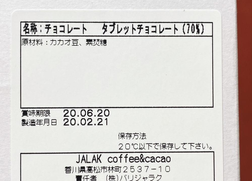 ジャラク チョコレート 原材料名