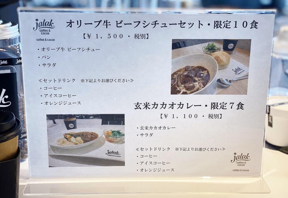 オリーブ牛ビーフシチューと玄米カカオカレー
