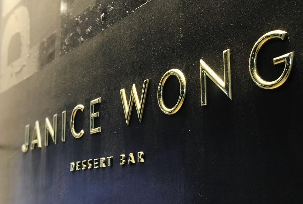 ジャニスウォン デザートバーの看板