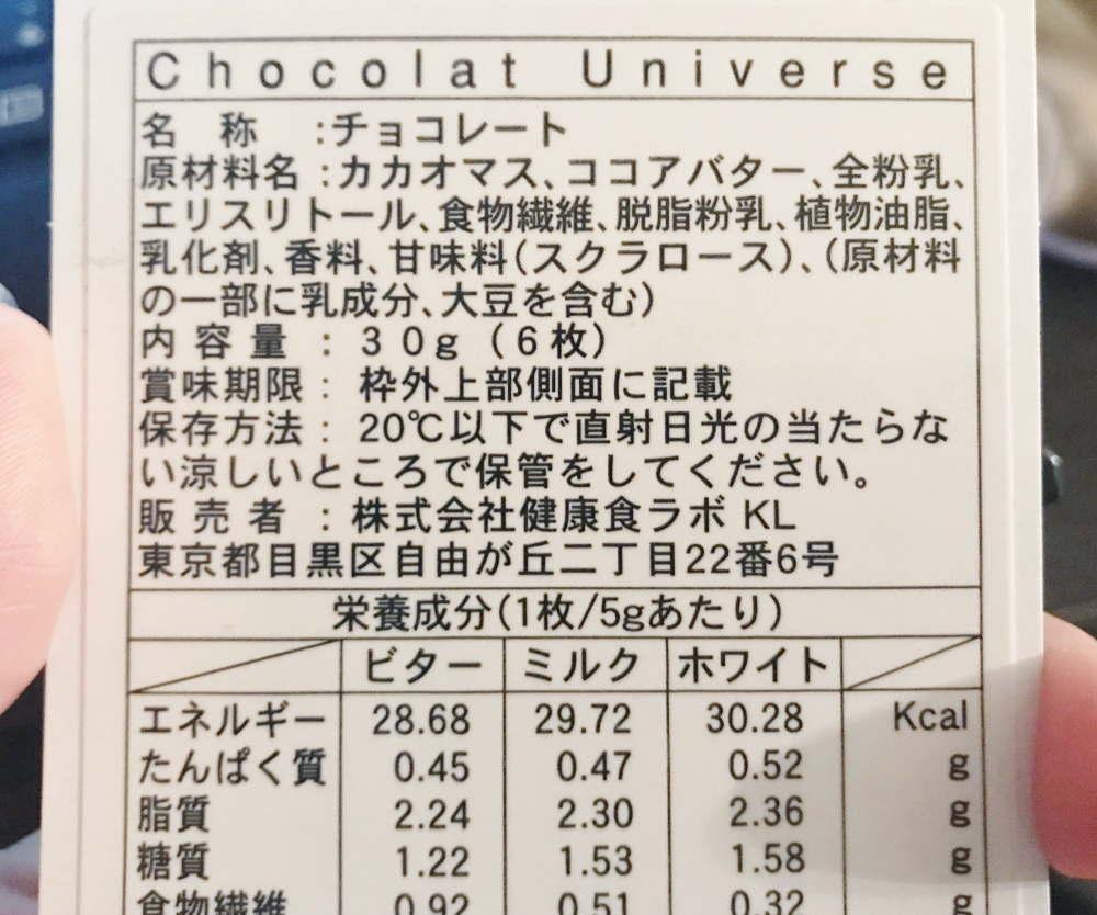 低糖質チョコレート 材料 原材料名
