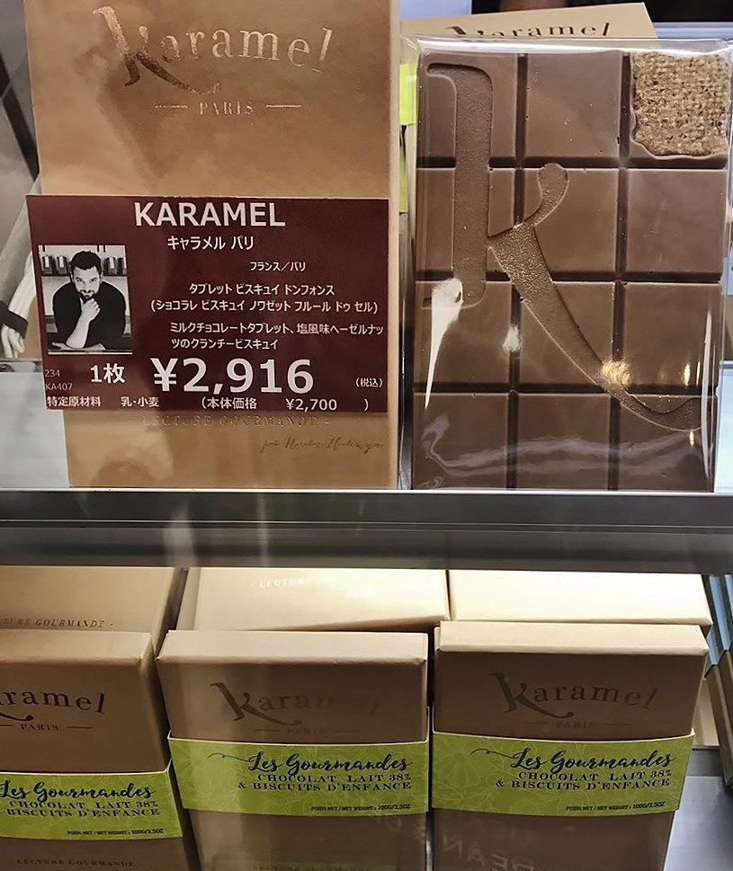 キャラメルパリ ビスケット入り板チョコ