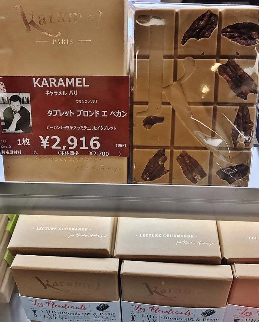 キャラメルパリ ブロンドチョコとペカンナッツの板チョコ