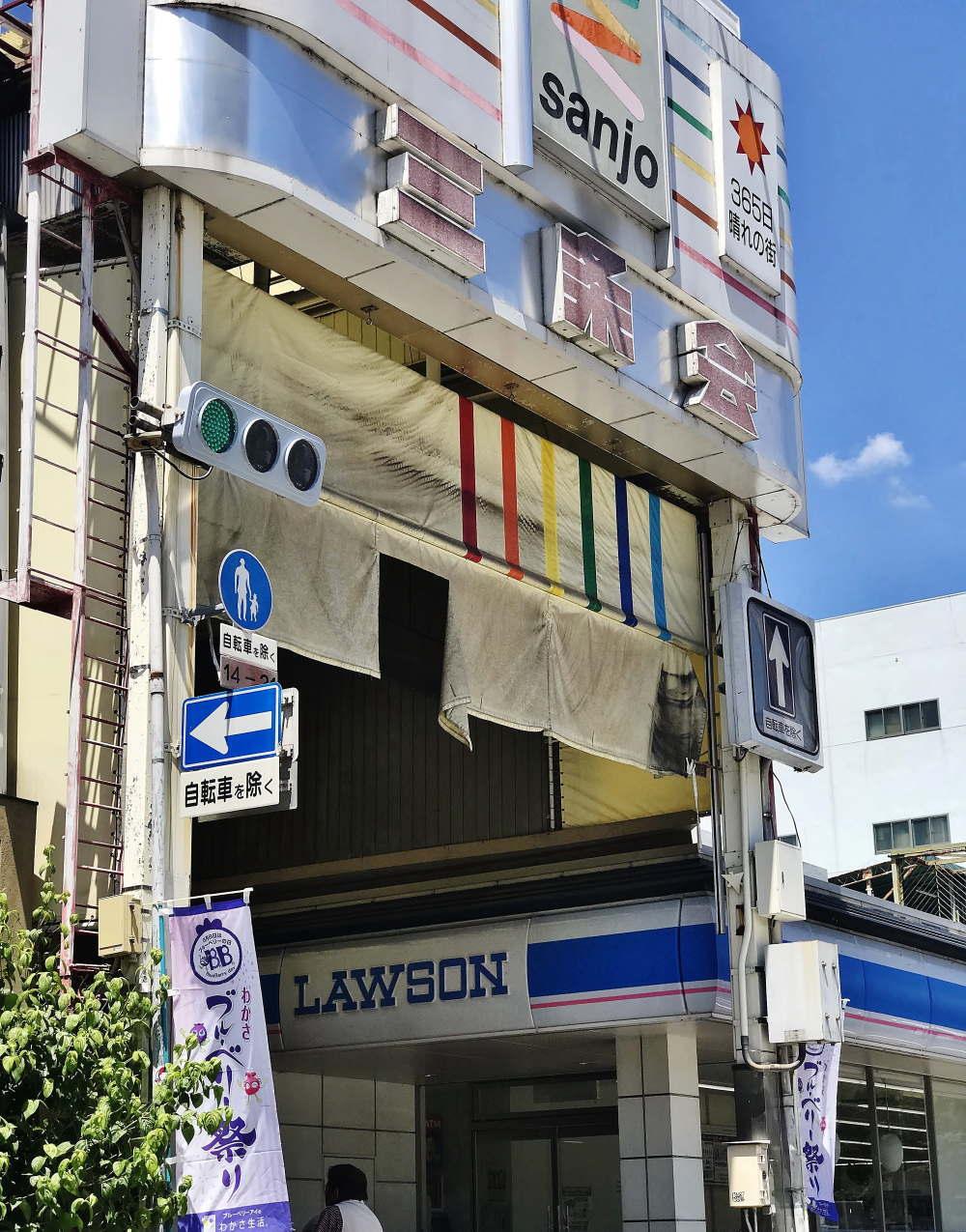 京都 三条商店街