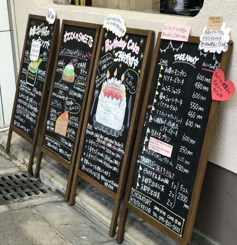 菓子工房 & Sweets Cafe KYOTO KEIZO 三条本店 ケーキの種類