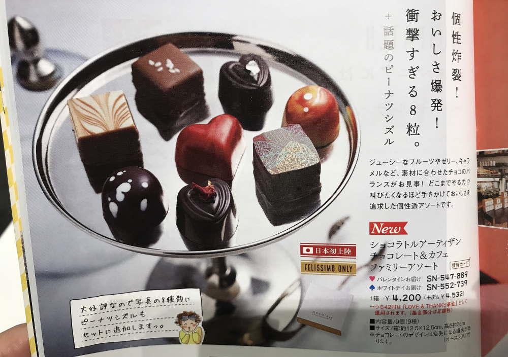 ショコラトル アルティザン チョコレートカフェ アソート