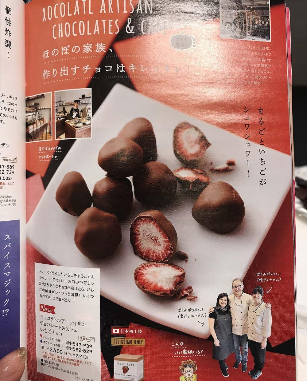 ショコラトル アルティザン チョコレートカフェ 苺