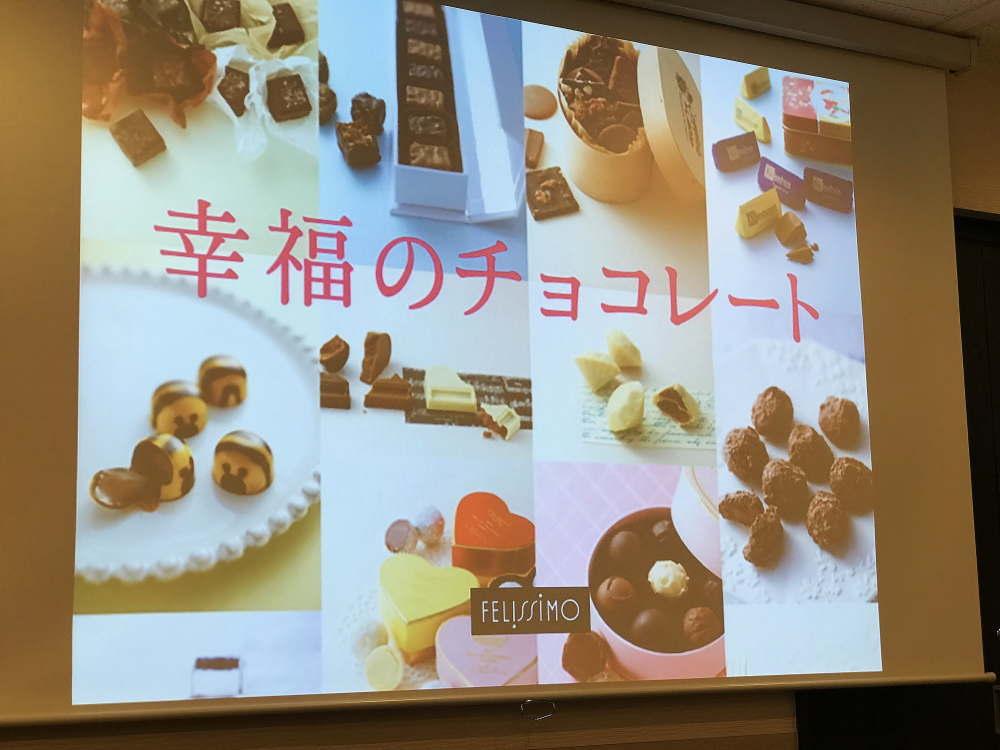 幸福のチョコレート講座