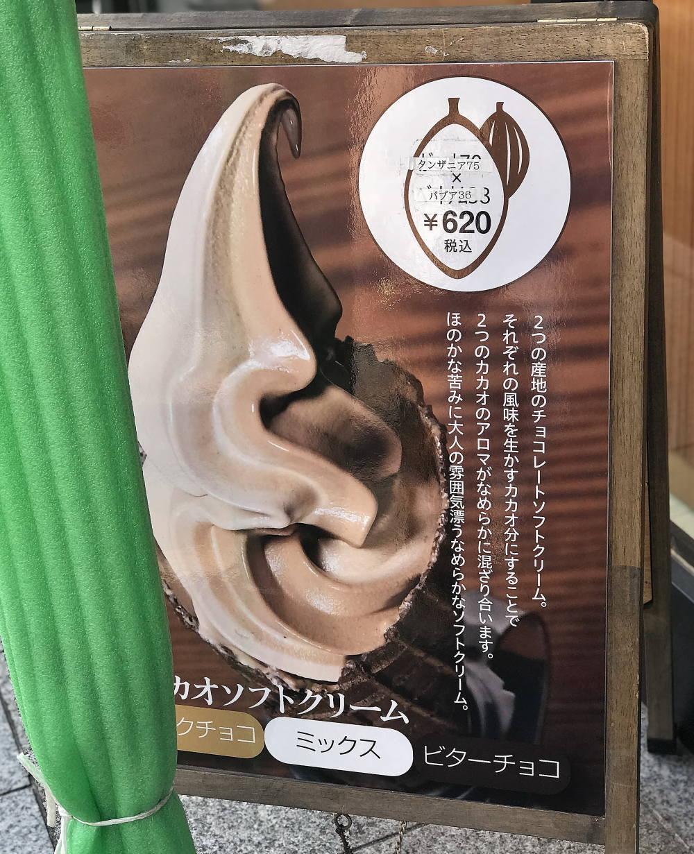 カカオソフトクリーム