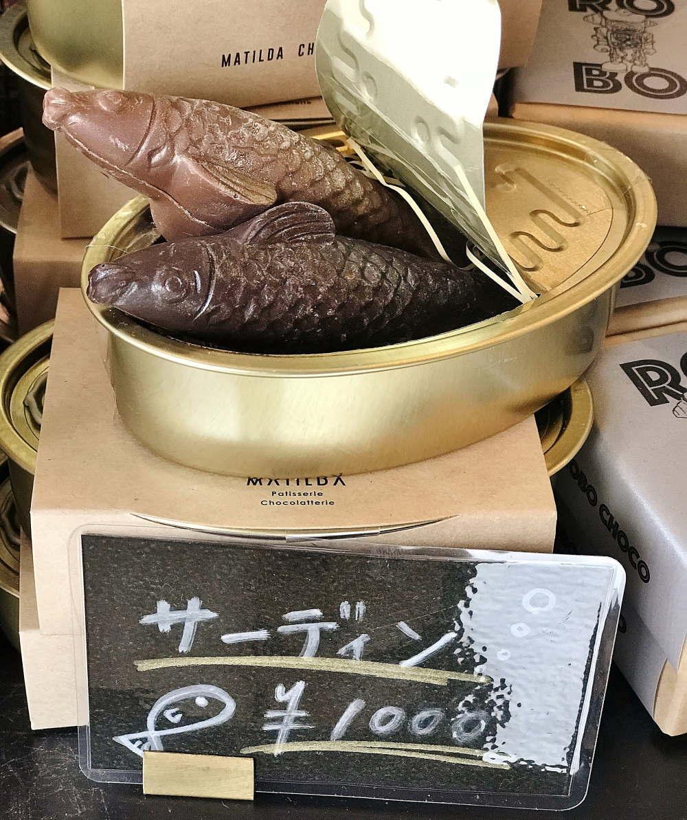 サーディン チョコレート