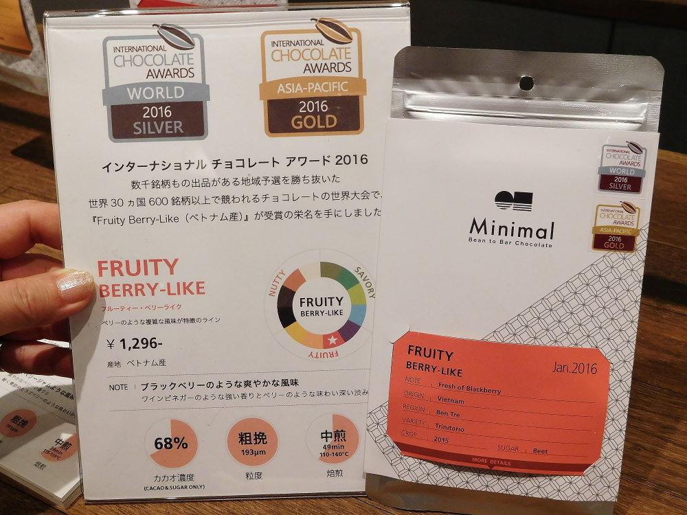 ミニマル受賞チョコレート