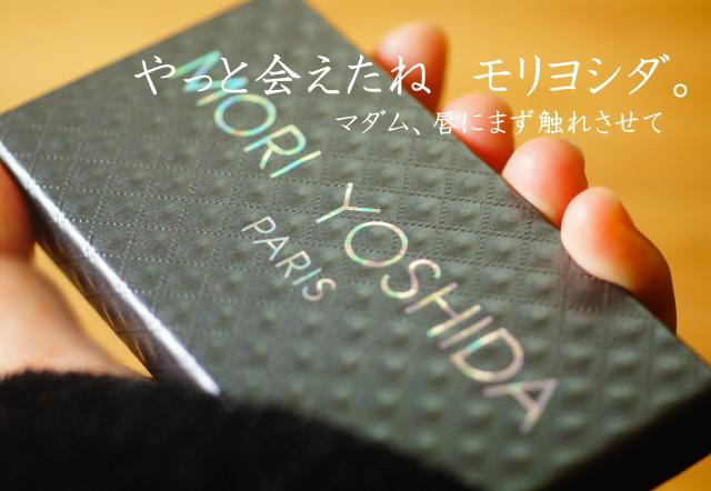モリヨシダ アソート